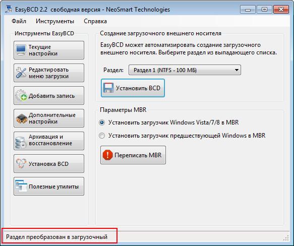 Как создать загрузочную флешку Windows без форматирования