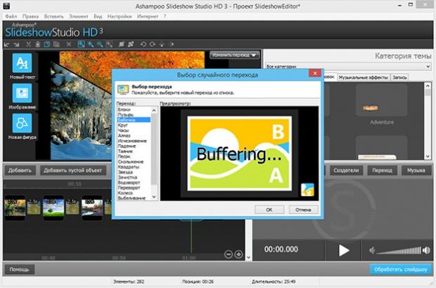 Программа для создания слайдшоу — Ashampoo Slideshow Studio HD 3
