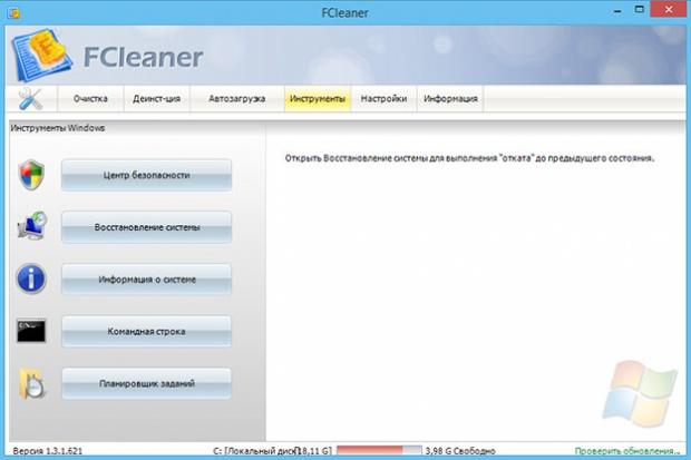 Бесплатная программа для чистки компьютера — FCleaner