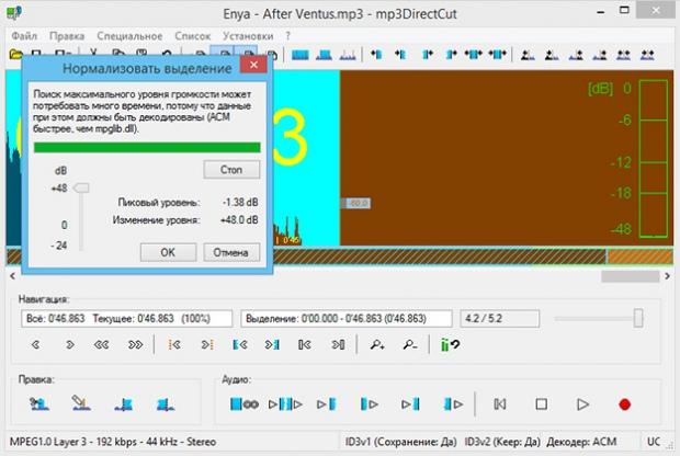 Бесплатная программа для нарезки музыки — mp3DirectCut