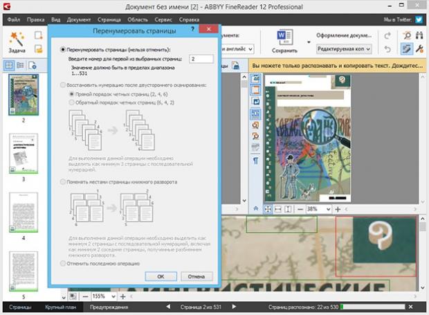 Программа для сканирования — ABBYY FineReader
