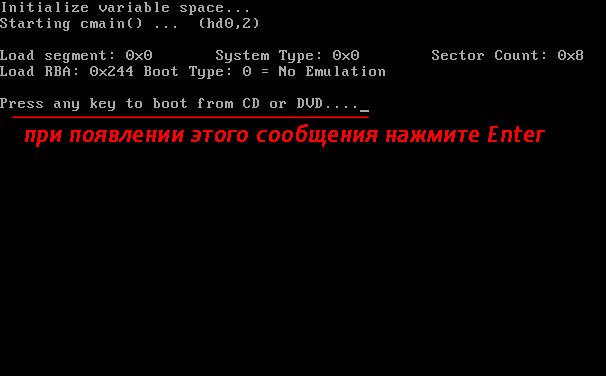 Как загрузить компьютер с ISO образа