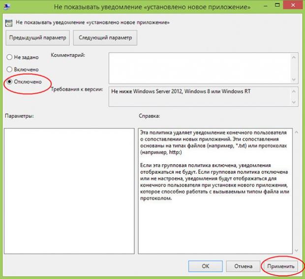 Как в Windows 8 и 8.1 отключить сообщение «У вас есть новые приложения…»
