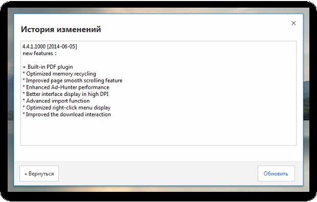 Maxthon 4.4.1 – новая версия браузера из Поднебесной
