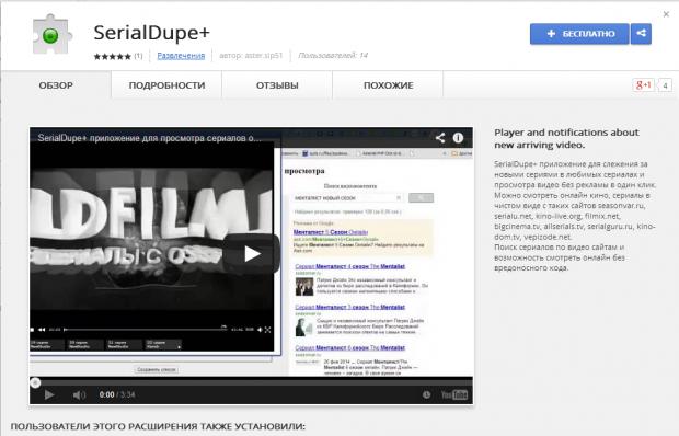 Бесплатное расширение для просмотра онлайн фильмов (Chrome)