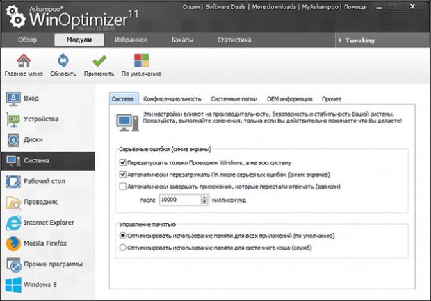 Оптимизатор для Windows — Ashampoo WinOptimizer
