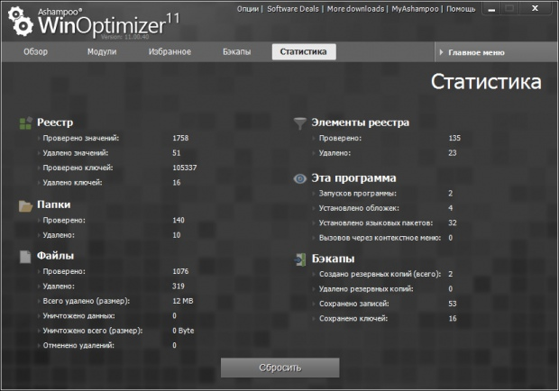 Оптимизатор для Windows — Ashampoo WinOptimizer