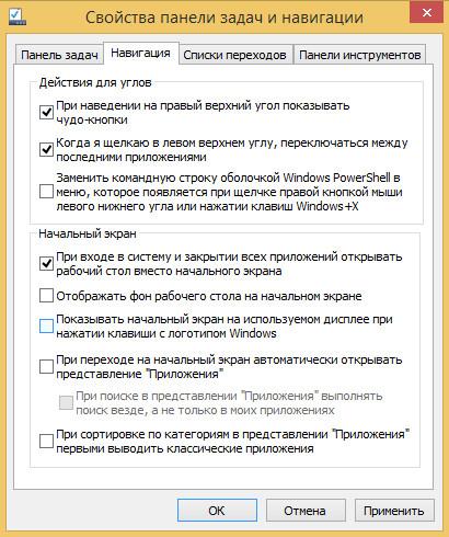Как сделать Windows 8.1 похожей на Windows 7
