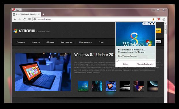 Opera получит новый менеджер закладок, Turbo 2.0 и другие функции