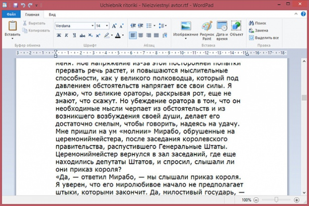 WordPad и Word Viewer — редактор и просмотрщик офисных файлов