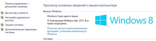 Обновляем Windows 8 до Windows 8.1