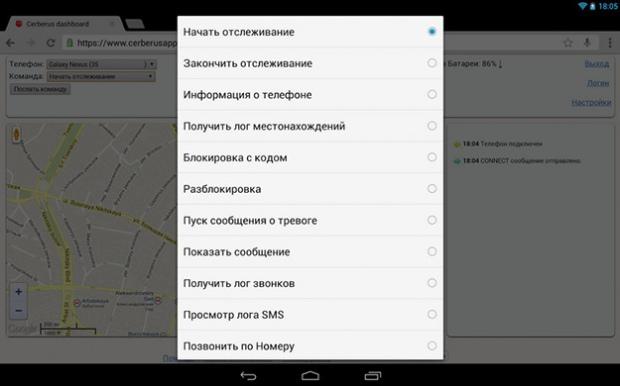 5 программ для защиты Android-устройства от кражи