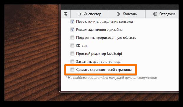 Приятные мелочи в Firefox 32
