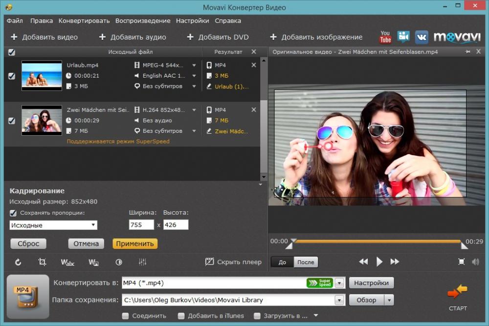 приложение для передачи фото без потери качества роль его формировании