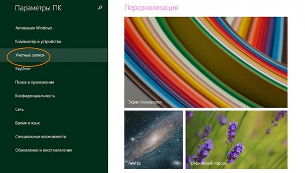 Как в Windows 8.1 переключиться на локальную учетную запись