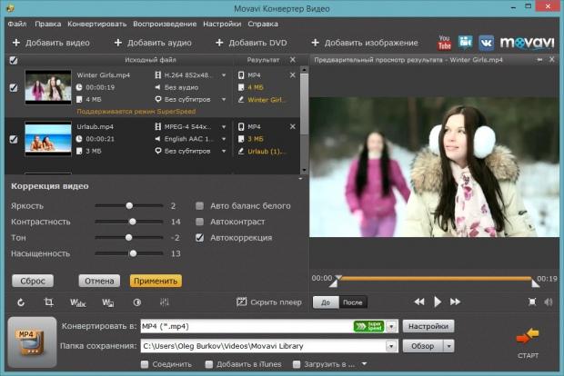 Movavi Конвертер Видео для Windows и Mac - перевод SD-видео в HD без потери качества