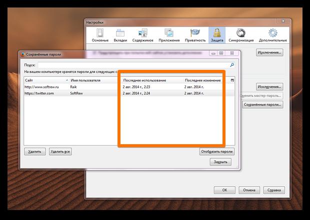 Firefox 32: что нового?