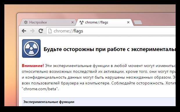 Как вернуть старые шрифты в Google Chrome
