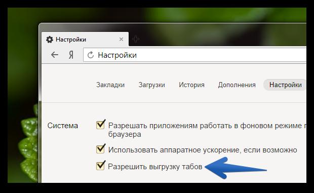 Яндекс.Браузер 14.10: что нового?