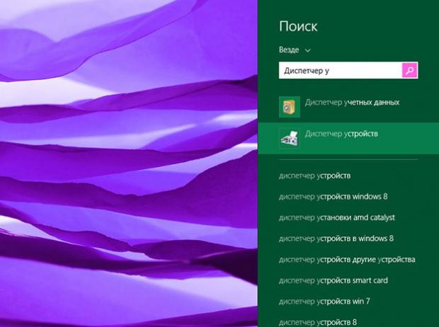 Как в Windows найти драйвер для неопознанного устройства