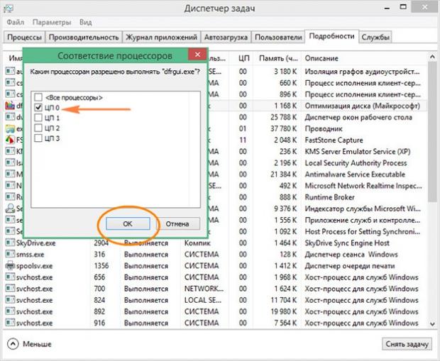 Как в Windows 8.1 заставить приложения использовать одно ядро