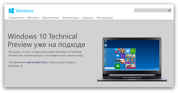 Windows 10 – новая операционная система Microsoft