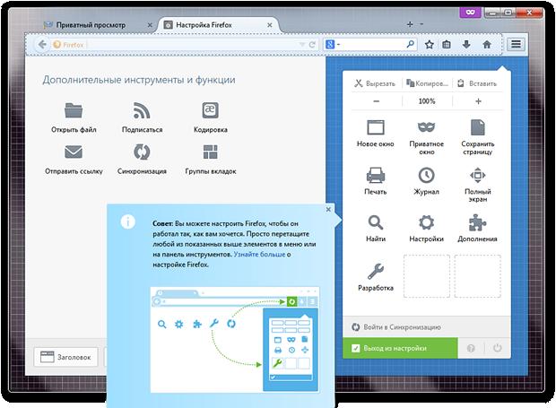 Mozilla усовершенствует режим конструктора в будущих версиях Firefox