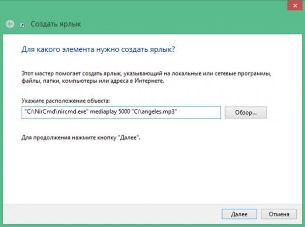 Как в Windows создать ярлык на воспроизводимый в фоне аудиофайл