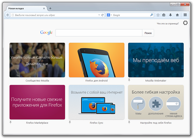 Mozilla представила Firefox 33.1, Firefox Developer Edition и Firefox OS 2.0