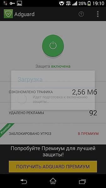 Adguard для Android — мощный блокировщик рекламы