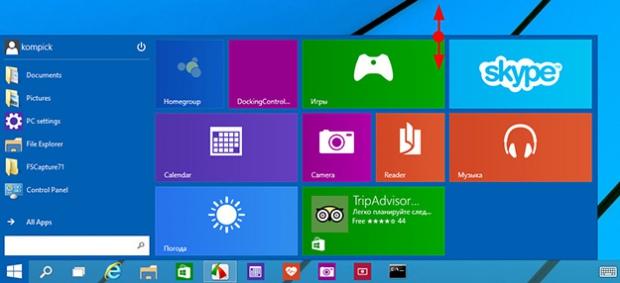 Некоторые особенности меню Пуск в Windows 10