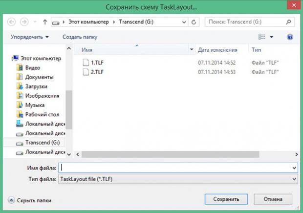 TaskLayout — утилита для быстрого восстановления закрытых окон