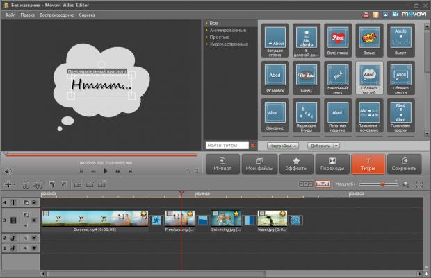 Новый Movavi Видеоредактор 10 получил Slow Motion и другие новые спецэффекты