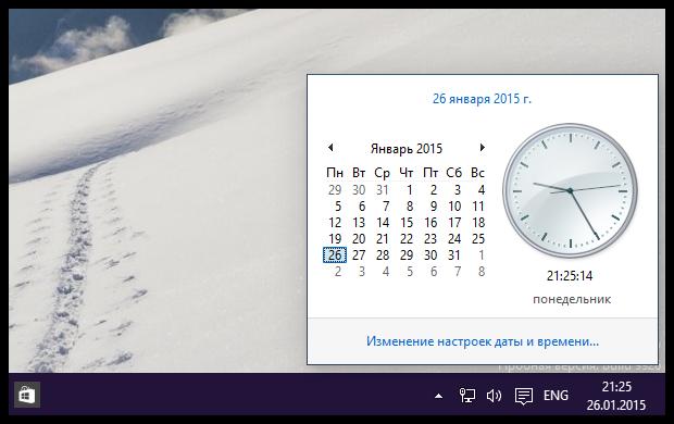 Включаем новую панель даты и времени в Windows 10
