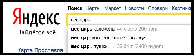 Яндекс усовершенствовал функцию «ответ раньше вопроса»