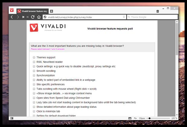 Vivaldi: сборка 1.0.111.2, голосование за новые возможности