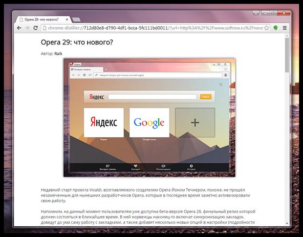 В Firefox и Google Chrome появится режим чтения