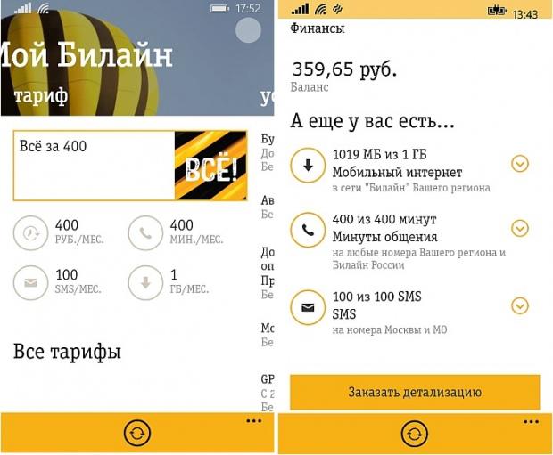 Приложение «Мой Билайн» для Windows Phone