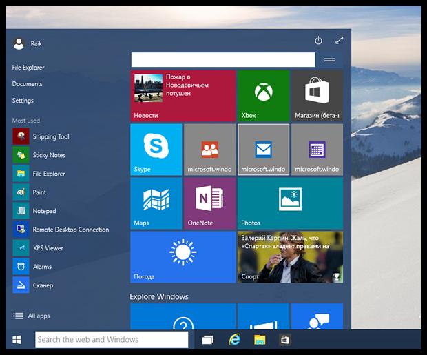Windows 10 Build 10036: что нового?