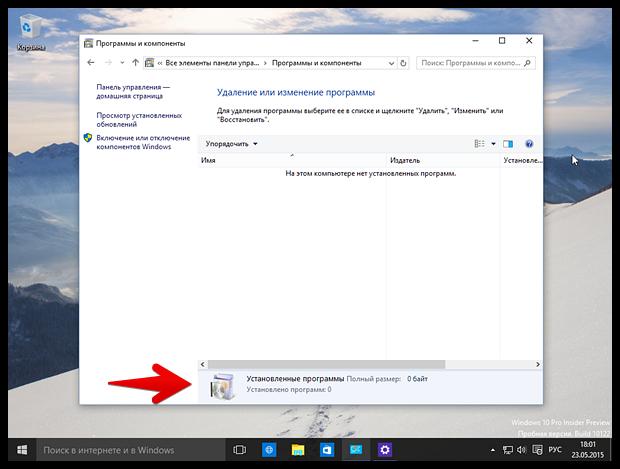 Windows 10 Build 10122: впечатление от системы