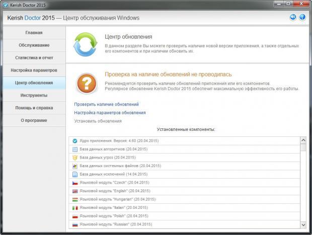 Kerish Doctor 2015 — комплексное решение для оптимизации компьютера