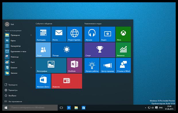 Windows 10 Build 10130: основные новшества