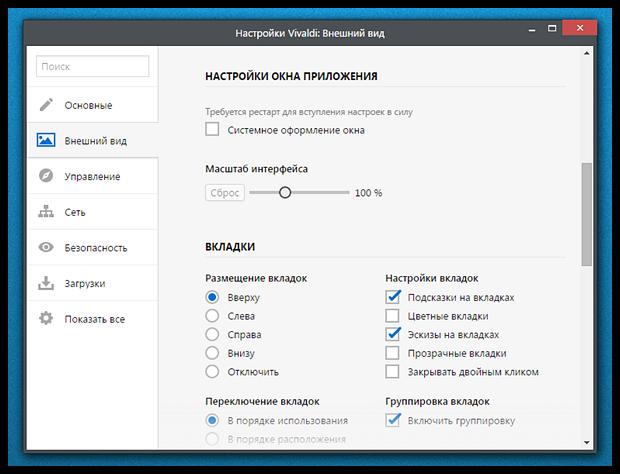 Vivaldi: браузер от создателя Opera приближается к бета-версии. Обзор новшеств