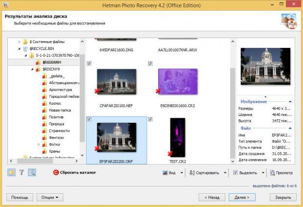 Hetman Photo Recovery — восстановления удаленных изображений
