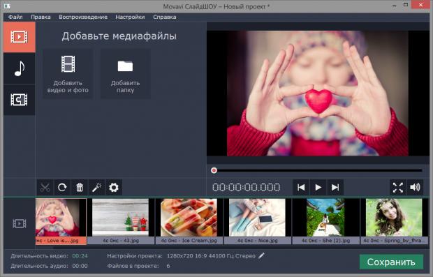 Movavi представляет Фотостудию – пакет программ для обработки фото