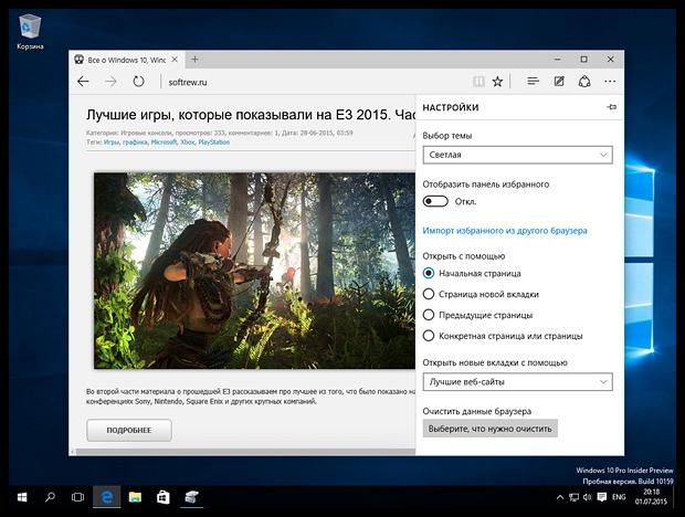 Windows 10 Build 10158 и 10159: обзор изменений в предфинальных сборках
