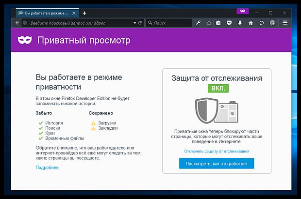 Firefox для Windows 10. Новшества в актуальной и ближайших версиях