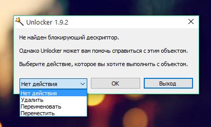 Утилита Unlocker для Windows