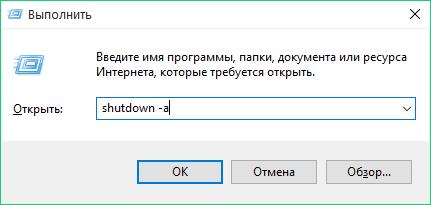 Как установить таймер на выключение компьютера