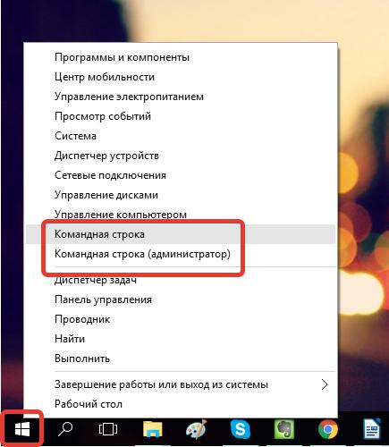Как вызвать командную строку в Windows